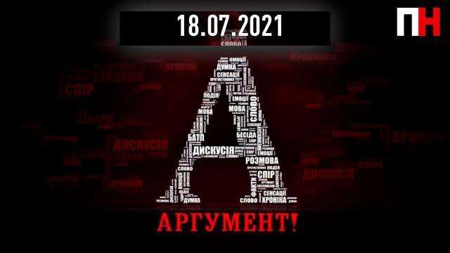 """Перший Незалежний 18.07.2021. """"Аргумент"""" с Еленой Кирик и Виталием Диким"""