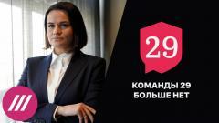 «Команды 29» больше нет. Тихановская едет в США. Российские гребцы и мельдоний: эхо допинг-скандала