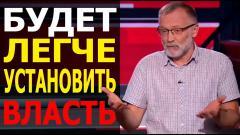 Сергей Михеев. Никаких «ценностей» никогда не было! Задача установления глобальной власти облегчается