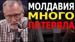 Железная логика. Молдавия много потеряла. Главный принцип украинской политики 12.07.2021
