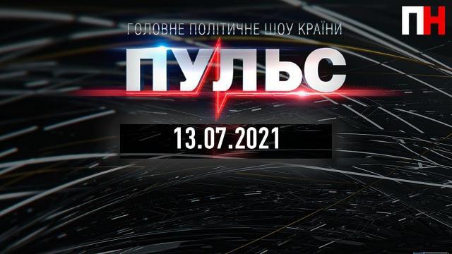 "Перший Незалежний 13.07.2021. Ток-шоу ""Пульс"""