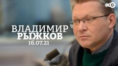 Персонально ваш. Владимир Рыжков от 16.07.2021