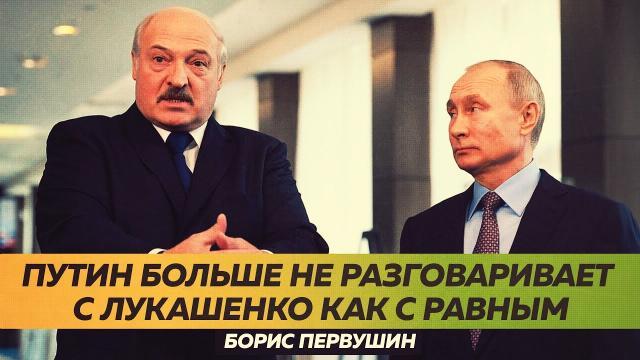Политическая Россия 14.07.2021. Путин больше не разговаривает с Лукашенко как с равным
