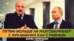 Путин больше не разговаривает с Лукашенко как с равным