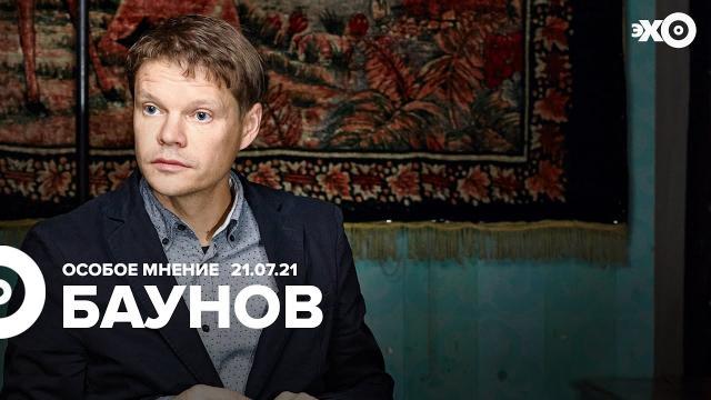 Особое мнение 21.07.2021. Александр Баунов