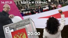 Задержания в Беларуси. ЦИК закрыл трансляции с участков. Возобновление полетов во Францию и Чехию