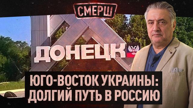 Соловьёв LIVE 16.07.2021. Юго-Восток Украины: долгий путь в Россию. Договор с «Талибаном» - победа над наркомафией. СМЕРШ