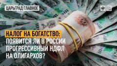 Царьград. Главное. Налог на богатство: появится ли в России прогрессивный НДФЛ на олигархов от 21.07.2021
