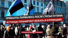 Прибалты сорвались после статьи Путина: Эстонцы планируют бежать из страны (Романов Роман)