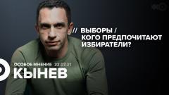 Особое мнение. Александр Кынев 22.07.2021
