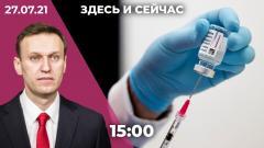 Дождь. РКН против YouTube из-за Навального. Фатьяновой отказали в регистрации. Испытания АstraZeneca в РФ от 27.07.2021