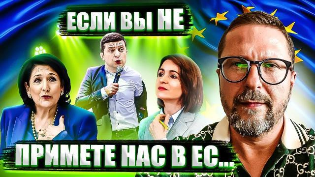 Анатолий Шарий 20.07.2021. Зеленский вновь грозит Евросоюзу