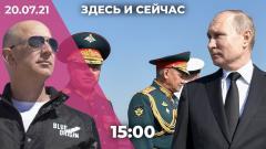 Дождь. Путин продлит срок службы генералам. Депутата преследуют за поддержку Навального. Безос в космосе от 20.07.2021