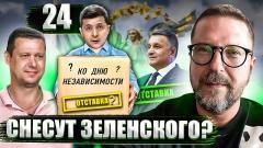 24-го числа Зеленского ждет СЮРПРИЗ...