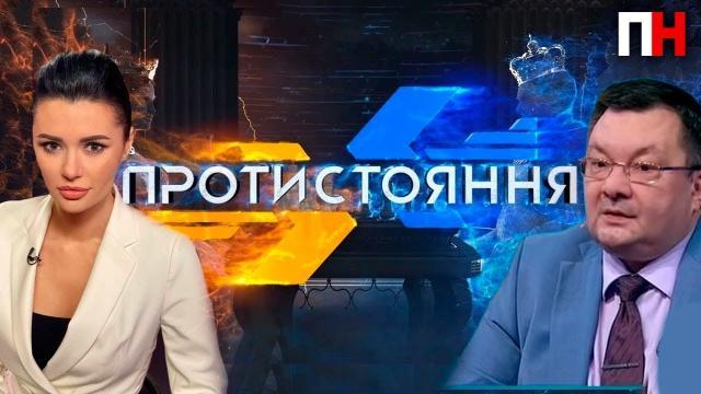 "Перший Незалежний 16.07.2021. Ток-шоу ""Противостояние"""