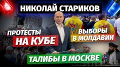 Протесты на Кубе, выборы в Молдавии, талибы в Москве