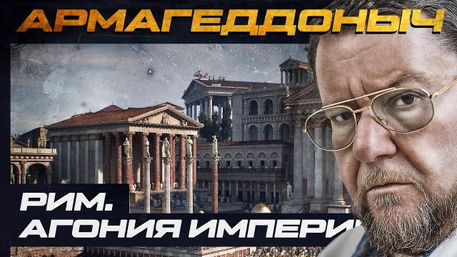 Соловьёв LIVE 15.07.2021. Рим. Агония империи. АРМАГЕДДОНЫЧ