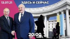 Встреча Путина и Лукашенко. Отставка главы МВД Украины. «Наша Нiва» самоликвидировалась в Беларуси
