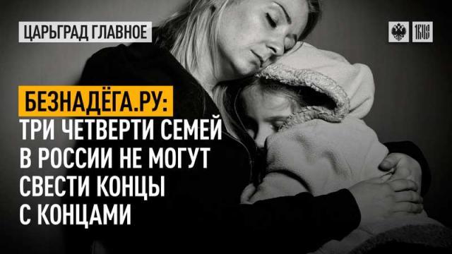 Царьград. Главное 14.07.2021. Безнадёга.ру: три четверти семей в России не могут свести концы с концами