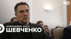 Особое мнение. Максим Шевченко 29.07.2021