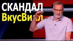 Сергей Михеев. Скандал вокруг «ВкусВилл». Это будет тирания! Забрасывается диверсионный отряд