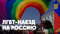 Соловьёв LIVE. ЛГБТ-наезд на Россию. Нестыковка в докладе ОЗХО. Майдан на Кубе от 17.07.2021