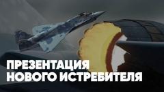 Секретный истребитель. Презентация. МАКС-2021. Прямой эфир