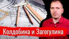 Константин Сёмин. Колдобина и Загогулина. Письма от 26.07.2021
