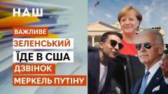 """НАШ. Важное. Меркель и Путин поговорили о """"СП-2"""". Нашу ГТС на металлолом от 22.07.2021"""