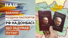 НАШ. Важное. Заявления Козака. Активная паспортизация Донбасса. Соглашение Меркель и Байдена по Северному потоку-2 от 21.07.2021
