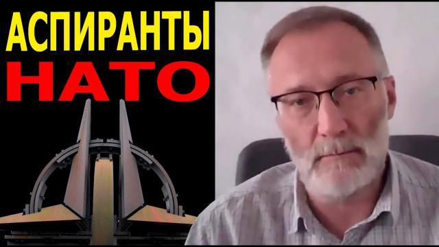 Видео 21.07.2021. Сергей Михеев. Аспиранты НАТО. США могут спровоцировать военный конфликт