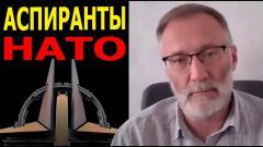 Сергей Михеев. Аспиранты НАТО. США могут спровоцировать военный конфликт от 21.07.2021