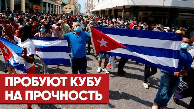 Соловьёв LIVE 15.07.2021. Кубинский майдан: с чего он начался, чем закончится и как связан с убийством президента Гаити