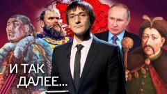 Дождь. Путин против Украины. Запрет на журналистику в России. Репортаж из «красной зоны» от 16.07.2021