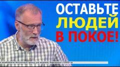 Сергей Михеев. Людей не трогайте, оставьте их в покое! Нельзя так разрушать жизни людей