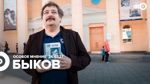 Особое мнение 26.07.2021. Дмитрий Быков