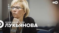 Особое мнение. Елена Лукьянова 15.07.2021