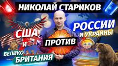 США и Великобритания против России и Украины