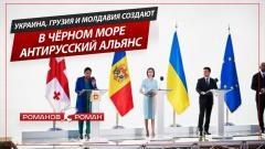 Политическая Россия. Украина, Грузия и Молдавия создают в Чёрном море Антирусский Альянс во имя членства в ЕС от 22.07.2021