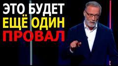 Сергей Михеев. Это будет ещё один провал! Попытка тотальной универсализации от 19.07.2021