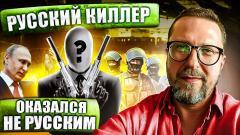 Шпион из Улан-Удэ оказался не очень русским
