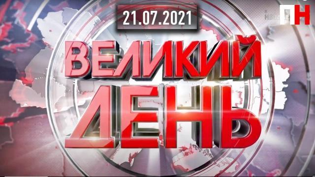 """Перший Незалежний 21.07.2021. Шоу """"Великий день"""". Переговоры по Донбассу. Украина VS """"Северный поток - 2"""""""