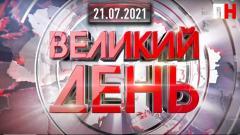 """Шоу """"Великий день"""". Переговоры по Донбассу. Украина VS """"Северный поток - 2"""""""