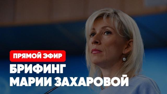 Соловьёв LIVE 22.07.2021. Брифинг официального представителя МИД РФ Марии Захаровой