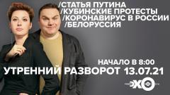 Утренний разворот. Саша и Таня. Живой гвоздь - Дмитрий Навоша 13.07.2021