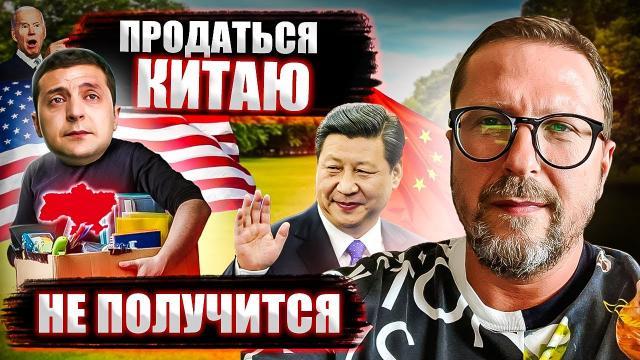 Анатолий Шарий 19.07.2021. Почему продать Украину Китаю не получится