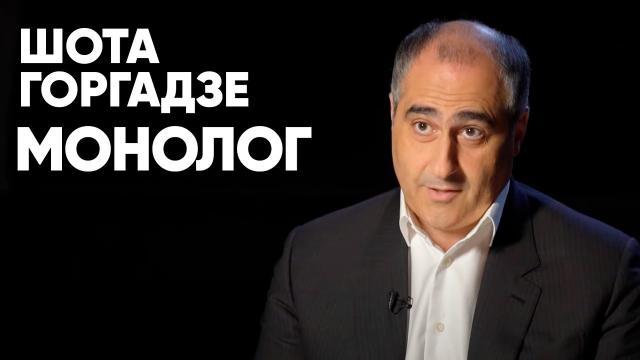 Соловьёв LIVE 17.07.2021. Шота Горгадзе: монолог. Премьера