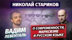 Николай Стариков. Вадим Левенталь: о Современности, Марксизме и Русском языке от 15.07.2021