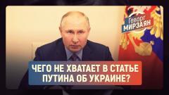 Чего не хватает в статье Путина об Украине