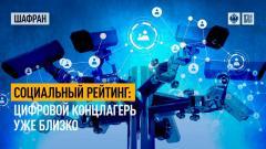 Шафран. Социальный рейтинг: цифровой концлагерь уже близко от 27.07.2021